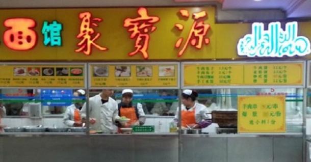 Çin'den Anti-helal kampanyası